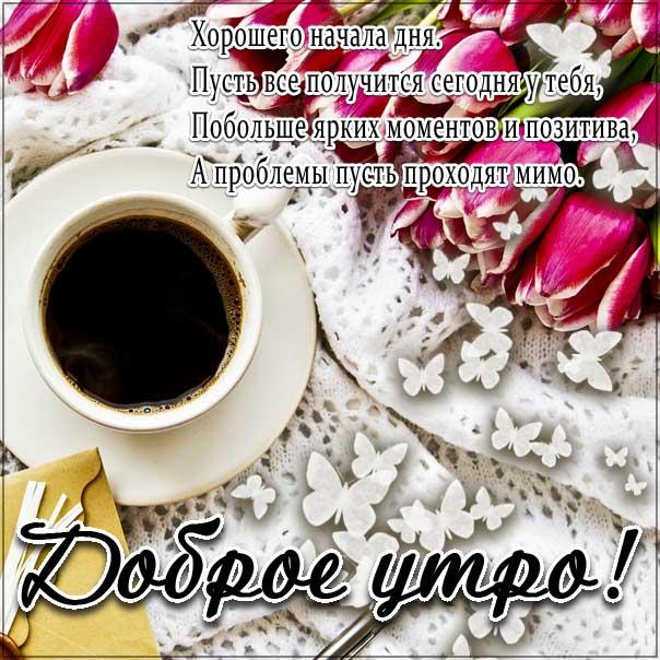 Доброе утро, наилучшего тебе утра, чувственные открытки доброе утро, трогательные картинки доброе утро