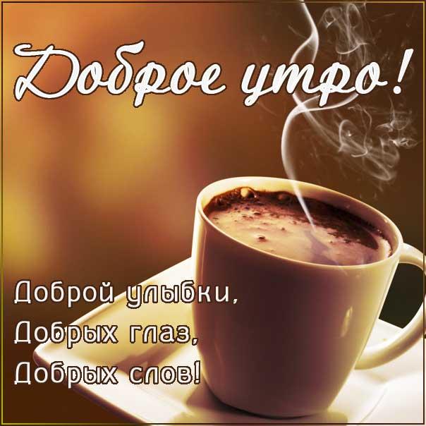 Бодрого тебе утра, солнечного утра, чудесных эмоций, замечательного утра, теплого утра, нежного утра