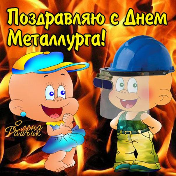 Красивые поздравления с днем металлурга, малышами для папы