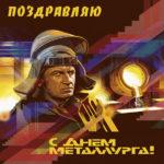 День металлурга музыкальная открытка
