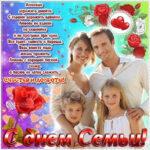 Показать открытки с днем семьи
