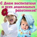 От детей с днем Воспитателя