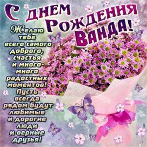 С днем рождения Ванда картинки, Ванде открытка с днем рождения, Вандочке день рождения, Вандочка с днем рождения анимация, Вандусе именины картинки, поздравить Ванду, для Ванды с днем рождения