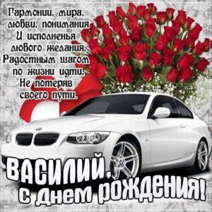 С днем рождения Василий, Василию открытка с днем рождения, Вася с днем рождения, Васе с днем рождения, Василий именины картинки, поздравить Василия, для Василёк с днем рождения