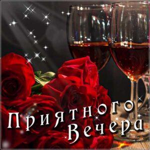 Приятного вечера, романтического вечера, релакс вечером, бокалы, розы, доброго вечера