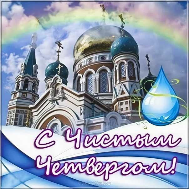 Чистый четверг церковные, с чистым четвергом православные, Чистый четверг верующим
