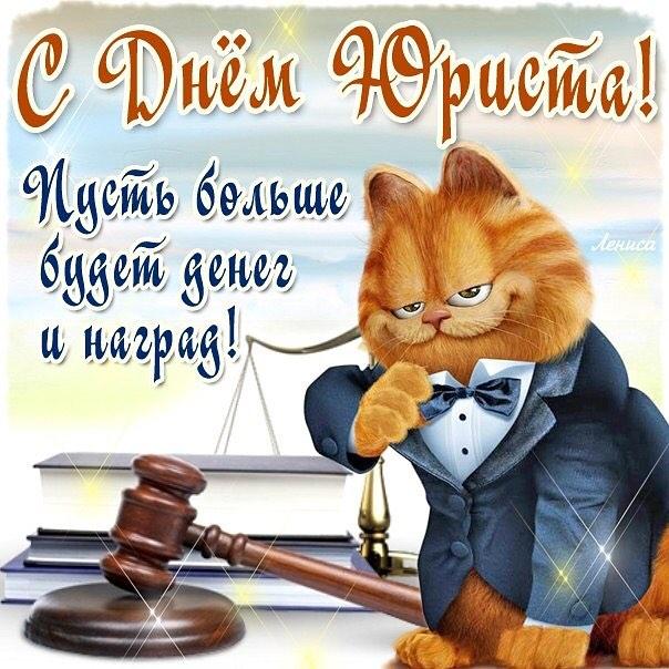 Открытки день, с днем юриста поздравление картинки красивые