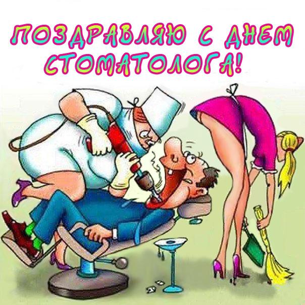 Веселая открытка день стоматолога. Позитив у зубника, с прикольной надписью.