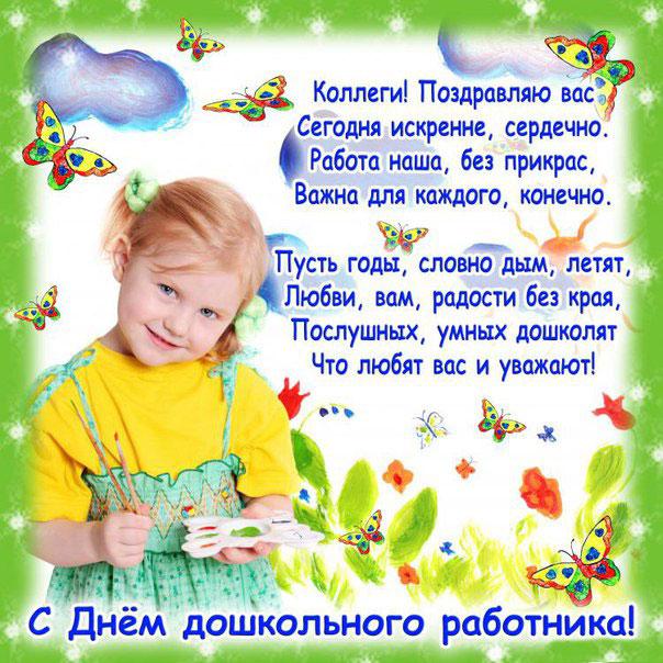 День, поздравления к дню дошкольного работника картинки