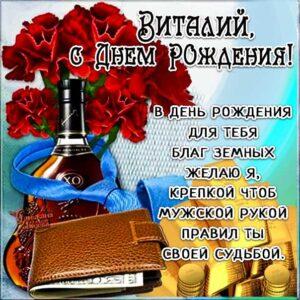 С днем рождения Виталий картинки, Витале открытка с днем рождения, коньяк, доллары,Виталик с днем рождения, Виталик с днем рождения анимация, Виталий именины картинки, поздравить Витюшу, для Виталика с днем рождения открытки