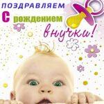 Внучка родилась поздравляю картинка