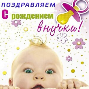 С рождением внучки, поздравление с внучкой, внучка родилась поздравить, внученька родилась