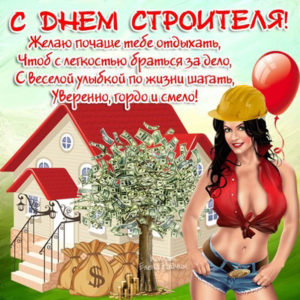 День строителя, девушка, дом