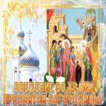 С мелодией открытки введение в храм богородицы