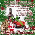 Бесплатные открытки день святого Николая