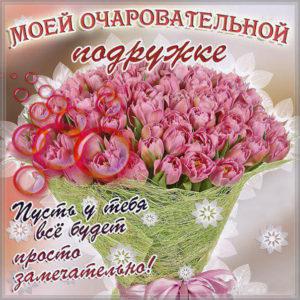 Подруге цветы пожелания