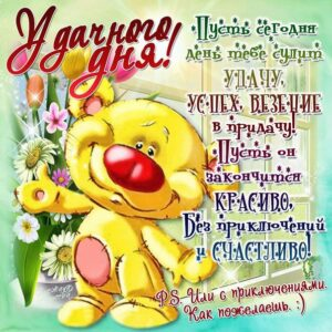 Пожелание открытки Хорошего дня