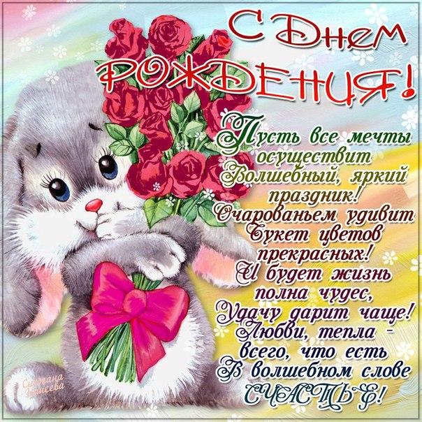 открытка заяц