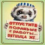 Gif открытки Пятница