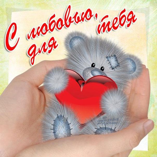 Подарить папе, открытки любимой девушке вконтакте