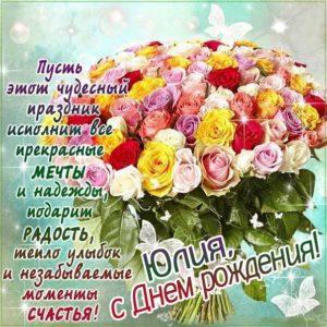С днем рождения Юлия розы картинка со стихом