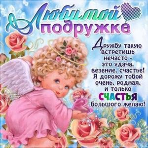 Красочная открытка подруге