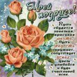 Картинка подруге с розами