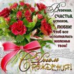 Открытка красивые розы с именинами