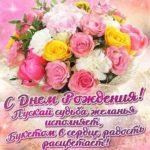 Открытка цветы с Днем Рождения