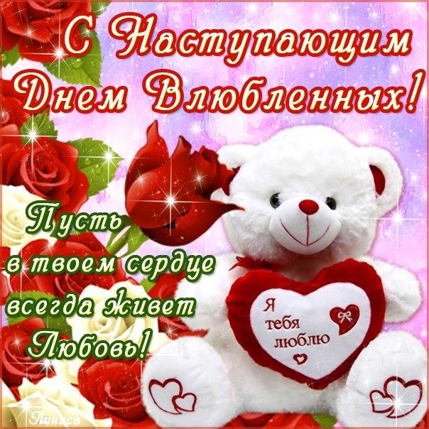 В прозе поздравление любимому с днем святого валентина
