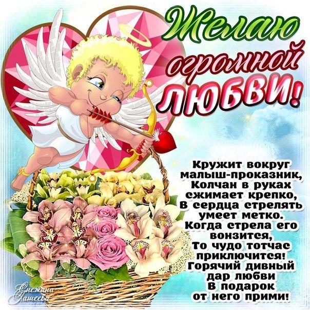 Позитивная открытка святого Валентина