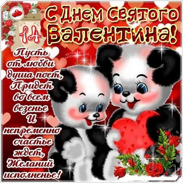 Друзьям, на день святого валентина открытки и картинки