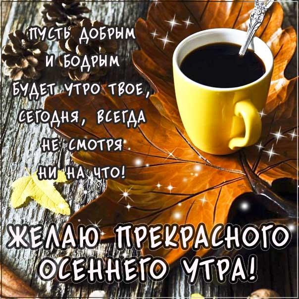 с добрым осенним утром картинки, открытки доброе утро осенний кофе, картинки с пожеланиями утро осень