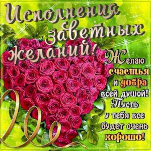 Желаю тебе, исполнения желаний, пожелание добра, желаю счастья, пусть будет все хорошо