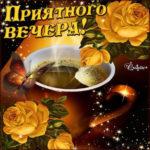 Чудесная открытка приятный вечер