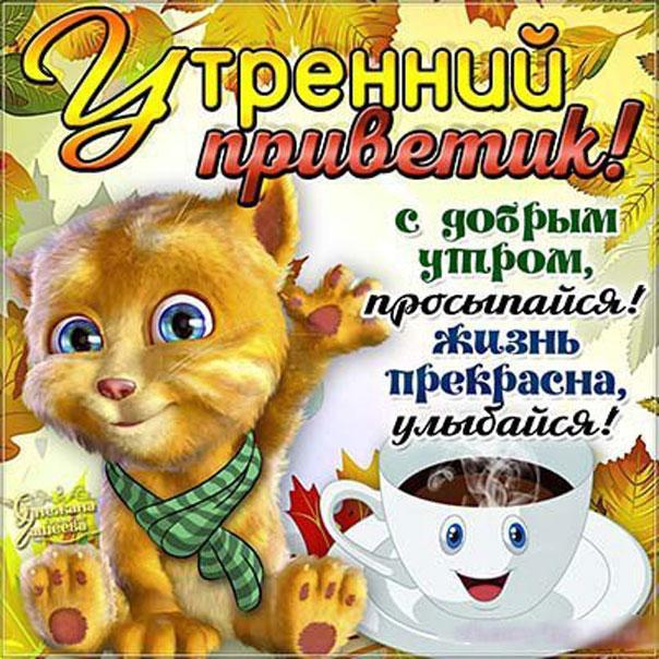 Открытка привет всем доброе утро