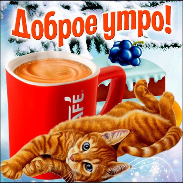 Утро кофе позитив