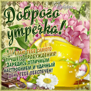 Хорошего прекрасного Утра