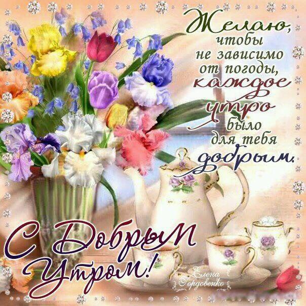 Доброе утро чай и букет
