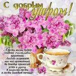 Красивые открытки добром Утром