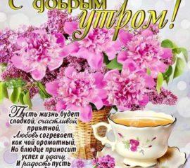 Открытка с добрым Утром женщине
