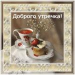 Пожелание доброго утречка