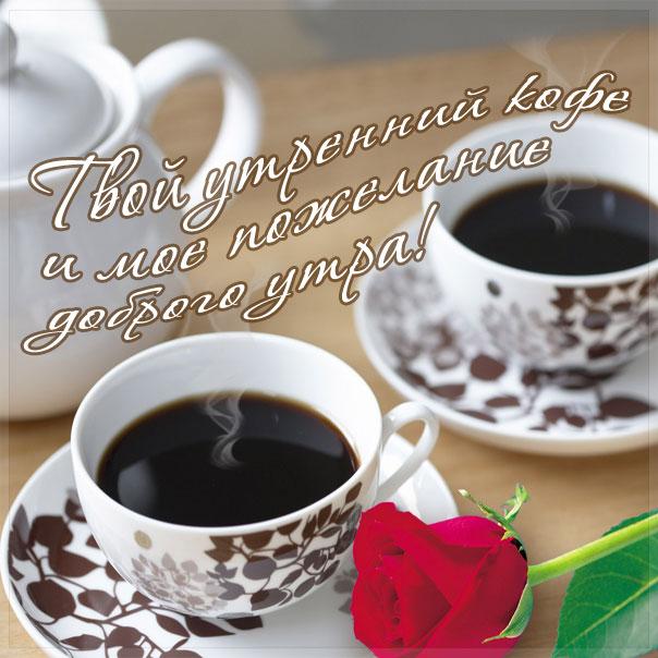 Доброго утра романтические открытки, днем