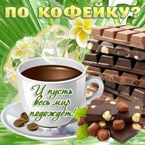 Кофейку