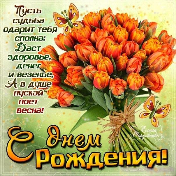 С днем Рождения открытки поздравления, пожелания Букет цветов