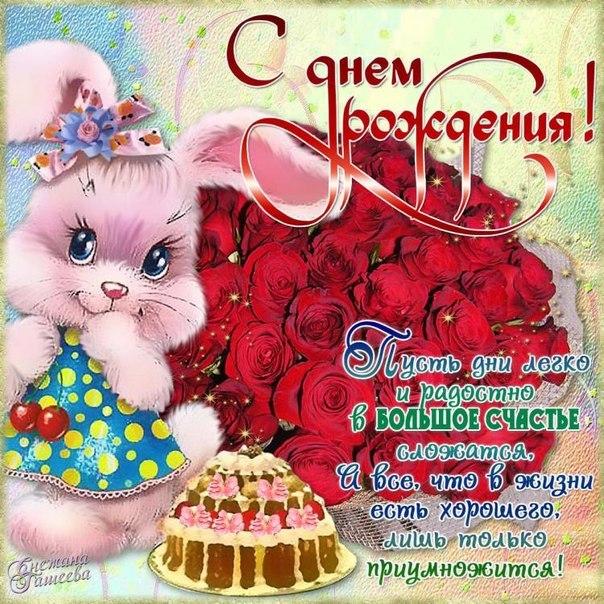 Картинках для, открытки с днем рождения для девочки красивые