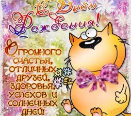 Веселая открытка день Рождения
