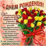 Открытки розы с Днем Рождения