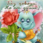Милая позитивная открытка