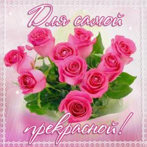 Открытка розы с фразами для настроения